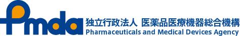 独立行政法人 医薬品医療機器総合機構